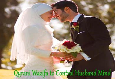 Qurani Wazifa to Control Husband Mind