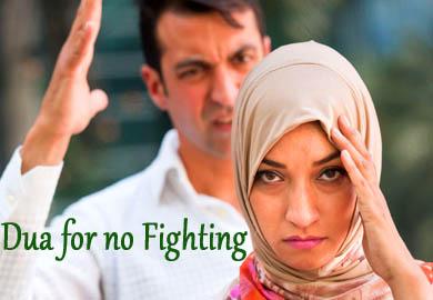 Dua for no Fighting between Husband and Wife - Islamic Ways