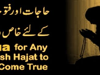 Most Powerful Wazifa For Hajat