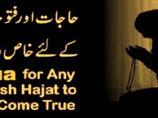 Most Powerful Wazifa For Hajat